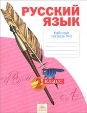 Русский язык. 2 класс. Рабочая тетрадь №4, С. Г. Яковлева
