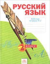 Русский язык. 2 класс. Рабочая тетрадь №2, С. Г. Яковлева