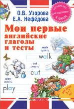 Мои первые английские глаголы и тесты. Для детей 5-7 лет, О. В. Узорова, Е. А. Нефедова