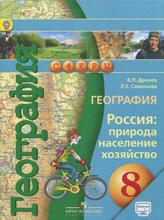География. Россия. Природа, население, хозяйство. 8 класс. Учебник, В. П. Дронов, Л. Е. Савельева