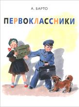 Первоклассники, А. Барто