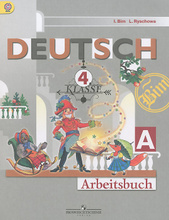Deutsch: 4 Klasse: Arbeitsbuch A / Немецкий язык. 4 класс. Рабочая тетрадь. Часть А, И. Л. Бим, Л. И. Рыжова