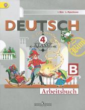 Deutsch: 4 Klasse: Arbeitsbuch B / Немецкий язык. 4 класс. Рабочая тетрадь. Часть Б, И. Л. Бим, Л. И. Рыжова
