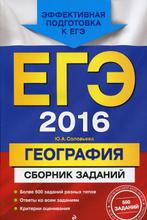 География. ЕГЭ-2016. Сборник заданий, Ю. А. Соловьева