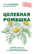 Целебная ромашка, Н. И. Даников