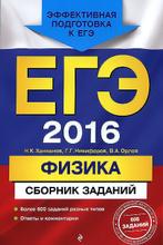 ЕГЭ-2016. Физика. Сборник заданий, Н. К. Ханнанов, Г. Г. Никифоров, В. А. Орлов