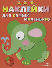 Слоник (+ наклейки), Л. Маврина