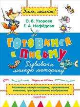 Готовимся к письму. Развиваем мелкую моторику, О. В. Узорова, Е. А. Нефедова