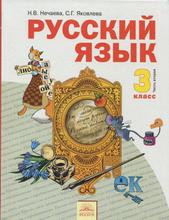 Русский язык. 3 класс. Учебник. В 2 частях. Часть 2, Н. В. Нечаева, С. Г. Яковлева