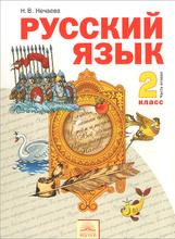 Русский язык. 2 класс. Учебник. В 2 частях. Часть 2, Н. В. Нечаева