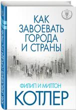 Как завоевать города и страны, Филип и Милтон Котлер