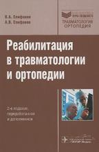 Реабилитация в травматологии и ортопедии, В. А. Епифанов, А. В. Епифанов