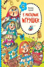В магазине игрушек, Валентин Берестов
