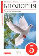 Биология. Введение в биологию. 5 класс. Учебник, Н. И. Сонин, А. А. Плешаков