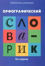 Орфографический словарик для учащихся начальной школы, Г. Н. Сычева