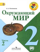 Окружающий мир. 2 класс. Учебник. В 2 частях. Часть 2, А. А. Плешаков