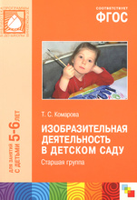 Изобразительная деятельность в детском саду. Старшая группа, Т. С. Комарова