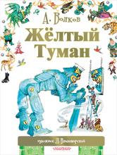 Желтый туман, Волков А.М., Владимирский Л.В.