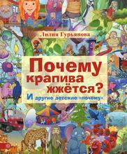 """Почему крапива жжется? И другие детские """"почему"""", Лилия Гурьянова"""
