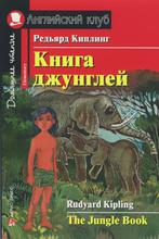 Книга джунглей / The Jungle Book: Elementary, Редьярд Киплинг