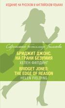 Бриджит Джонс. На грани безумия / Bridget Jones: The Edge of Reason, Хелен Филдинг