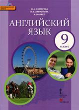 Английский язык. 9 класс. Учебник (+ CD-ROM), Ю. А. Комарова, И. В. Ларионова, К. Макбет