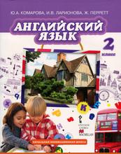 Английский язык. Brilliant. 2 класс. Учебник (+ CD-ROM), Ю. А. Комарова, И. В. Ларионова, Ж. Перретт