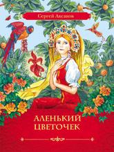 Аленький цветочек, С. Т. Аксаков