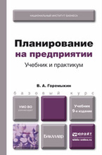 Планирование на предприятии. Учебник и практикум, В. А. Горемыкин