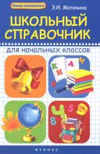 Школьный справочник для начальных классов, Э. И. Матекина