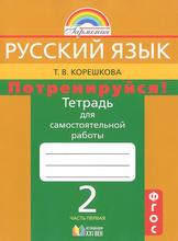 Русский язык. Потренируйся! 2 класс. Тетрадь для самостоятельной работы. В 2 частях. Часть 1, Т. В. Корешкова