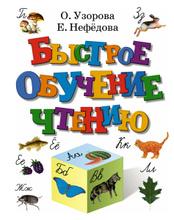 Быстрое обучение чтению. Учебное пособие, О.Узорова, Е.Нефедова