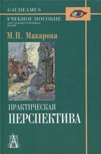 Практическая перспектива. Учебное пособие, М. Н. Макарова