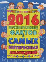 2016 проверенных фактов и самых интересных заблуждений, А. Г. Мерников