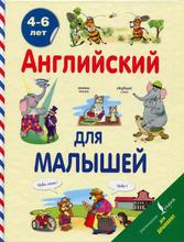 Английский для малышей. 4-6 лет, В. Державина