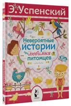 Невероятные истории про любимых питомцев, Эдуард Успенский