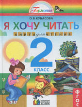 Литературное чтение. Любимые страницы. Я хочу читать. 2 класс. Книга для чтения к учебнику О. В. Кубасовой, О. В. Кубасова