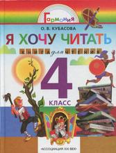 Литературное чтение. Любимые страницы. Я хочу читать. 4 класс. Книга для чтения к учебнику О. В. Кубасовой, О. В. Кубасова