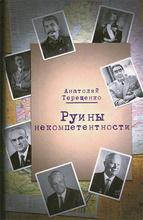 Руины некомпетентности, Анатолий Терещенко
