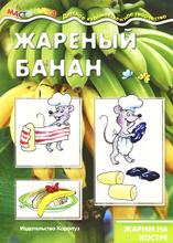 Жареный банан. Жарим на костре, В. А. Шипунова