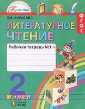 Литературное чтение. 2 класс. Рабочая тетрадь. В 2 частях. Часть 1, О. В. Кубасова