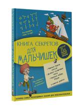 Книга секретов для мальчишек, А. Г. Мерников, С. С. Пирожник