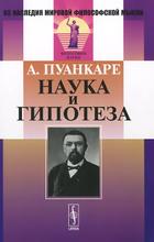 Наука и гипотеза, А. Пуанкаре