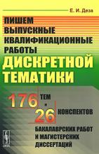 Пишем выпускные квалификационные работы дискретной тематики. 176 тем и 26 конспектов бакалаврских работ и магистерских диссертаций, Е. И. Деза