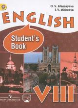 English 8: Student's Book / Английский язык. 8 класс. Учебник, О. В. Афанасьева, И. В. Михеева