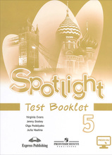 Spotlight 5: Test Booklet / Английский язык. 5 класс. Контрольные задания, Вирджиния Эванс, Дженни Дули, Юлия Ваулина, Ольга Подоляко