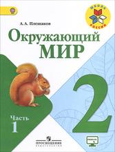 Окружающий мир. 2 класс. Учебник. В 2 частях. Часть 1, А. А. Плешаков