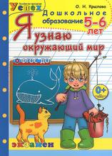 Я узнаю окружающий мир. 5-6 лет, О. Н. Крылова