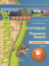 География. Планета Земля. 5-6 классы. Тетрадь-тренажер. В 2 частях. Часть 2, А. А. Лобжанидзе