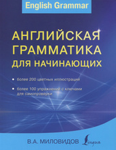 Английская грамматика для начинающих, В. А. Миловидов
